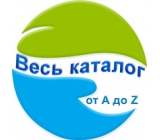 Полный каталог продукции (от A до Z)