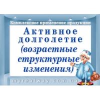 ПРОГРАММЫ поддержания активного долголетия  (АНТИ-ЭЙДЖ) (Часть 1)