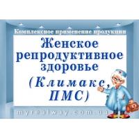 ПРОГРАММЫ «Репродуктивное здоровье ЖЕНЩИНЫ»