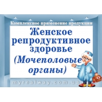 ПРОГРАММЫ «Репродуктивное здоровье ЖЕНЩИНЫ (мочеполовые органы)