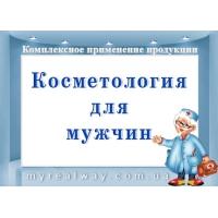 ПРОГРАММЫ «КОСМЕТОЛОГИЯ для мужчин»
