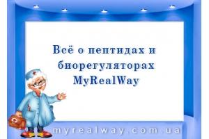 Всё о пептидах и биорегуляторах «MyRealWay»