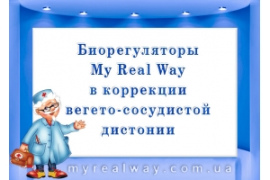 Биорегуляторы My Real Way в коррекции вегето-сосудистой дистонии