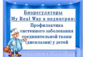 Биорегуляторы My Real Way в педиатрии
