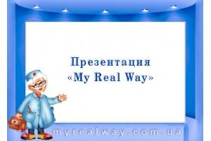 Презентация «My Real Way»